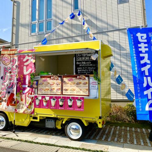 大阪府「セキスイハイム様」にイベント出店!クレープとタピオカドリンクをご提供!