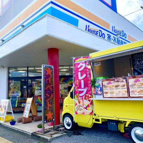 滋賀県、まごころ住宅『ハウスドゥ!彦根店』様に2日間のイベント出店!クレープのキッチンカー♪