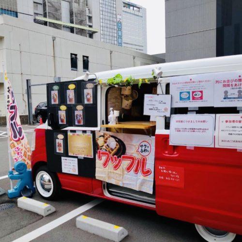 兵庫県神戸市「住宅展示場」にてワッフルの移動販売でイベント出店!フランチャイズオーナー♪