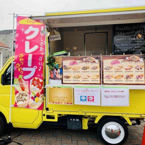 兵庫県明石市「住宅展示場」にてイベント出店!クレープのキッチンカー♪