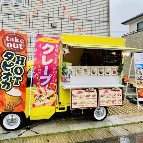 大阪府「セキスイハイム様」にてキッチンカーで出店!クレープとホットタピオカをご提供!出店依頼受付中♪