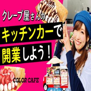 「フランチャイズのCM動画」が完成!クレープ・スイーツの移動販売カラーカフェ!