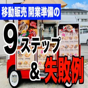 【保存版】移動販売・キッチンカーの開業準備9ステップと開業時にありがちな失敗例!
