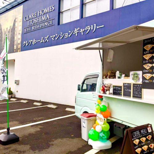フランチャイズ出店情報!福岡県「クレアホームズマンションギャラリー」様でクレープのキッチンカー出店!
