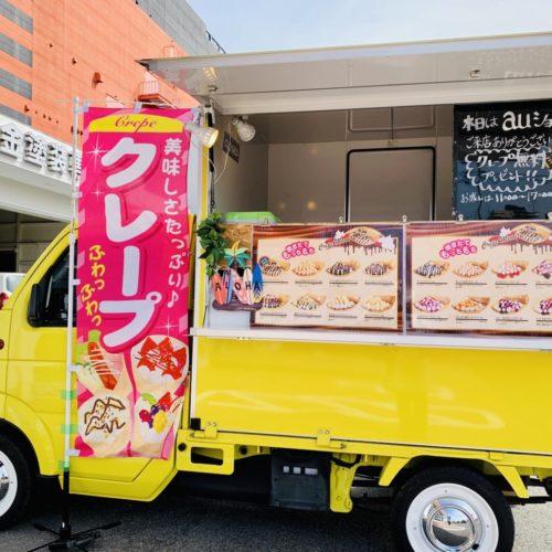 和歌山「フランチャイズ店舗出店情報」 auショップ国体道路店様でクレープの移動販売でイベント出店!