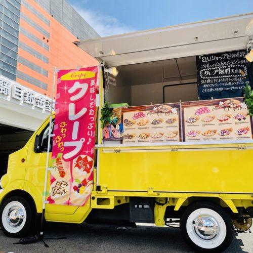 クレープのキッチンカーでイベント出店!和歌山県「auショップ国体道路店」様です!