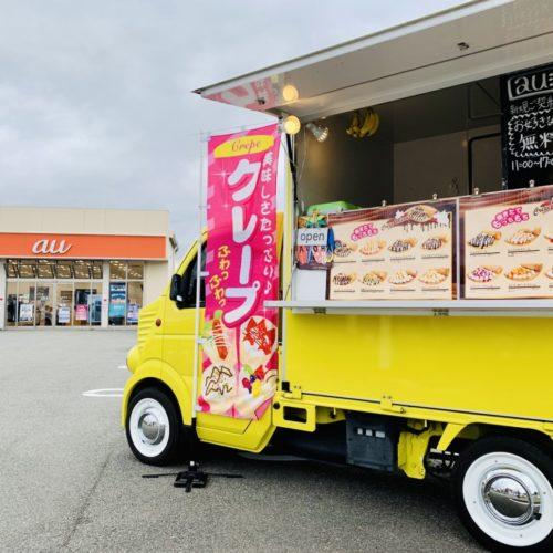 大阪府「auショップ石橋店」様でクレープのキッチンカーでイベント出店!