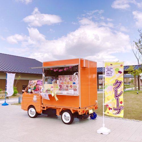 奈良県のフランチャイズ出店情報!クレープのキッチンカーでイベント出店!