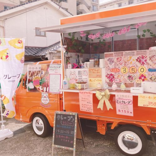 クレープ屋さんのキッチンカー!奈良県フランチャイズオーナー出店情報!