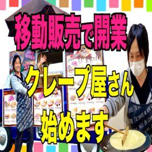 茨城県でフランチャイズ開業決定!開業研修の様子をYou Tubeにアップしました!