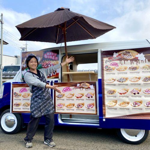 茨城県でフランチャイズ店舗開業决定!クレープ屋さんのキッチンカー納車完了!