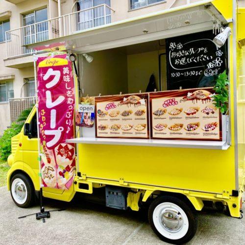 大阪府フランチャイズ出店情報!「大阪自治会イベント」にキッチンカーでクレープを提供!