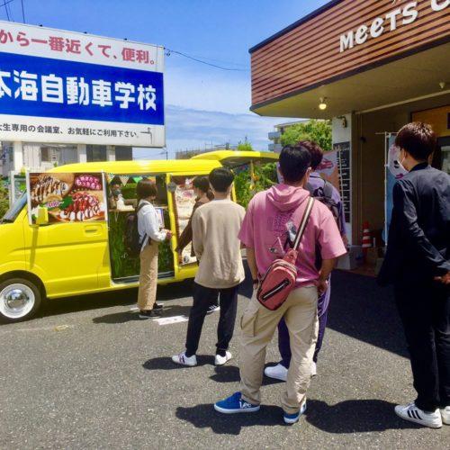 鳥取県フランチャイズ出店情報!日本海自動車学校様にキッチンカーでイベント出店!