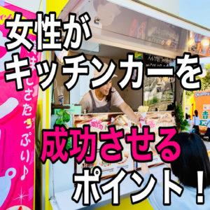 女性が移動販売で起業してキッチンカーで成功する為のポイントを解説!