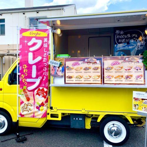 大阪府フランチャイズ出店情報!福祉施設ライフサポートなにわ様にクレープ150食を提供!