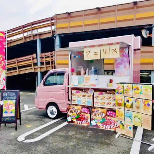 奈良県フランチャイズ出店情報!クレープの移動販売で奈良健康ランド様に出店!