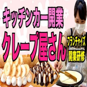 神奈川県フランチャイズオーナー!キッチンカーの開業研修You Tube動画をアップしました!